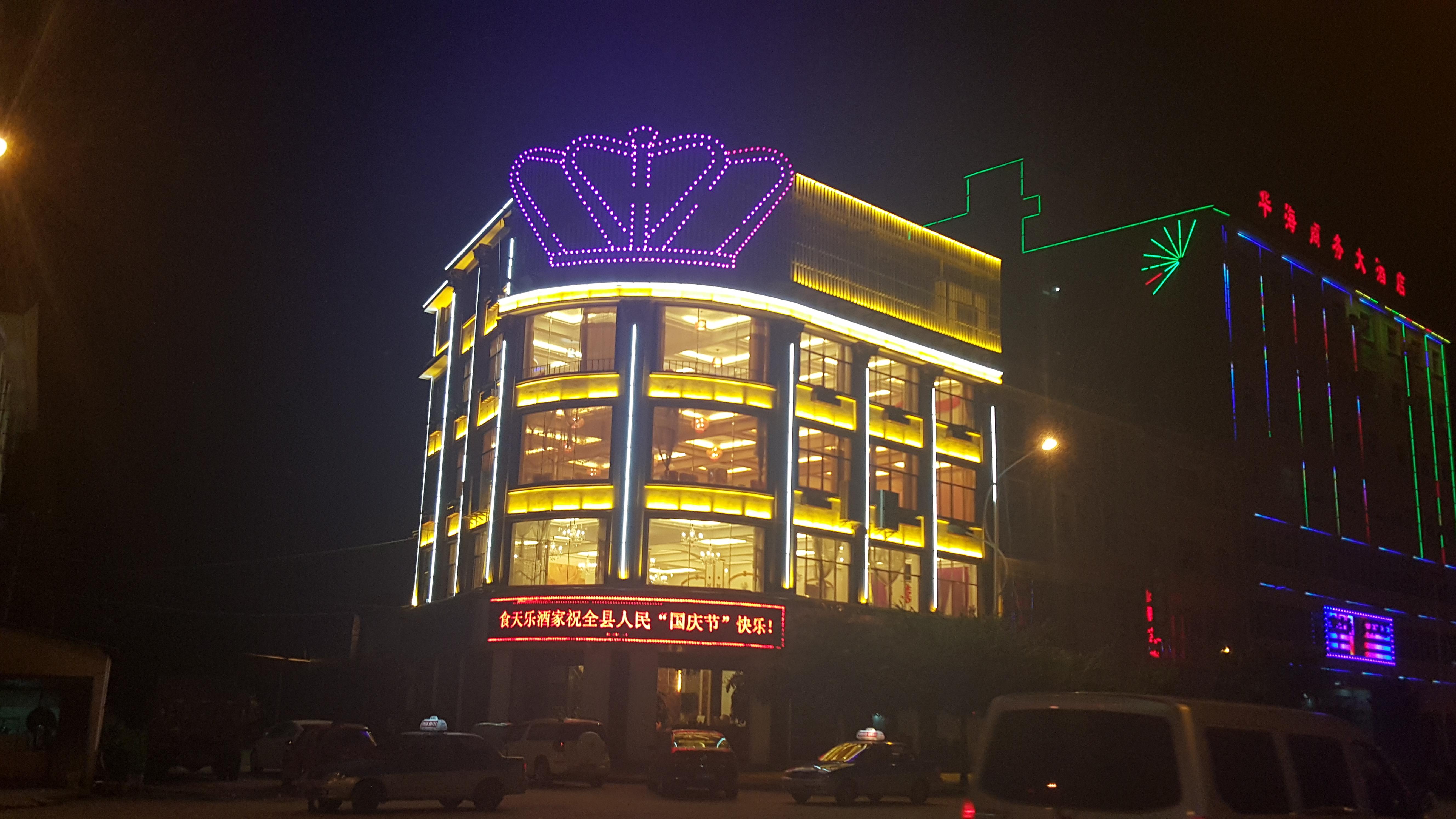昆明大楼灯光亮化